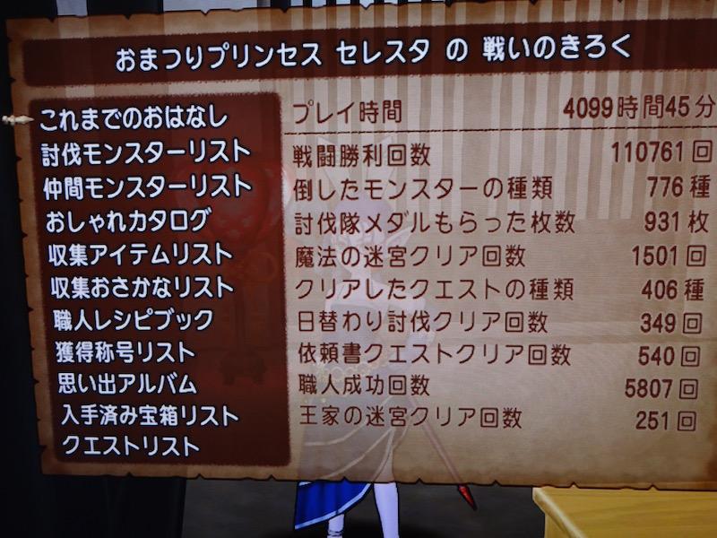 2015/04/29/セレスタ戦歴
