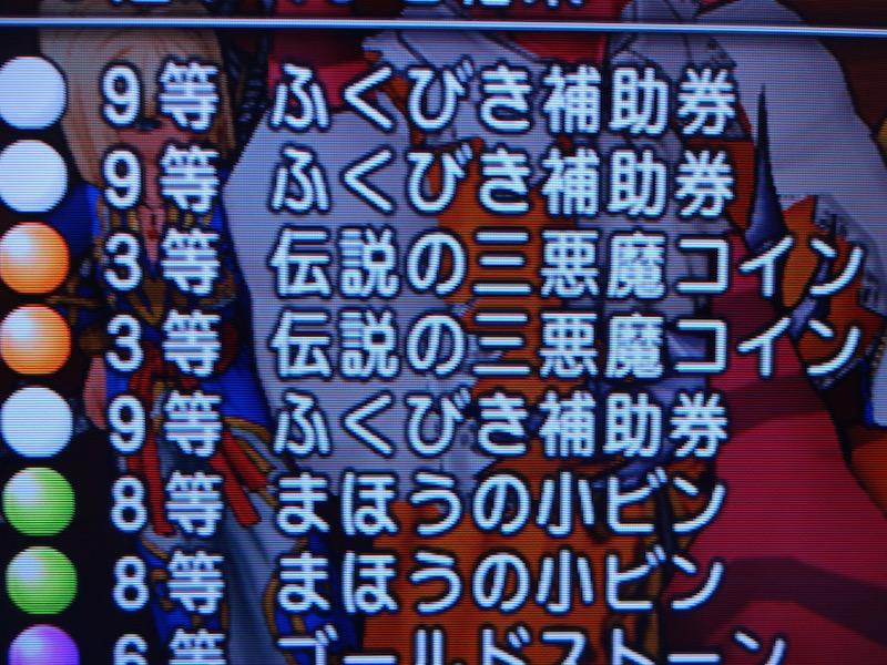 2015/05/27/三悪魔2つ