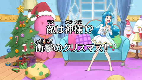 【ハピネスチャージプリキュア!】第44回「新たなる脅威!?赤いサイアーク!!」