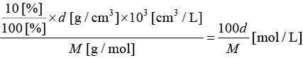 【平成27年度(2015年度)大学入試センター試験】化学・第1問・問2