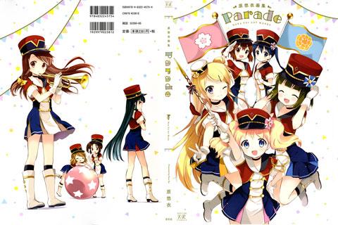 """【原悠衣画集""""Parade""""】カバー"""