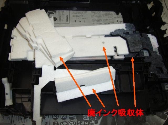 廃インク吸収体3