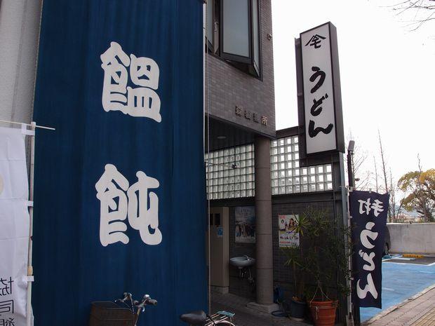 森製麺所①