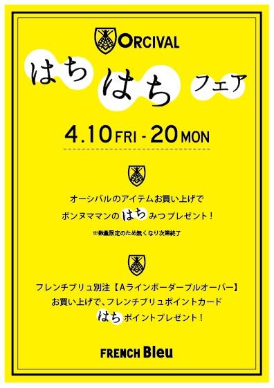 hachi-hachi-fair-blog1.jpg