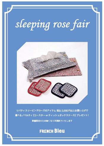 sleepingrose-blog_20150422144322d62.jpg