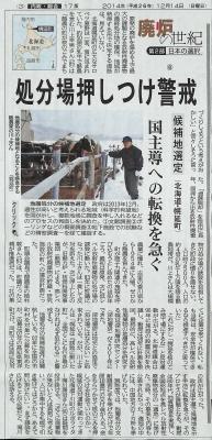 廃炉の世紀 その8(14年12月14日「中国新聞」)