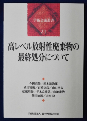 学術会議のシンポなどをまとめた叢書(14年11月刊)