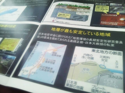 「根釧海岸地域」も記した配布資料