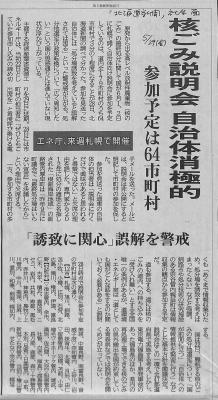 説明会参加は64自治体(15年05月29日『北海道新聞)