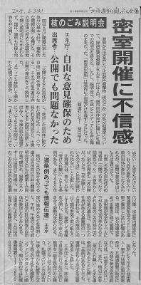 2015年6月3日付け『北海道新聞』(説明会総括)