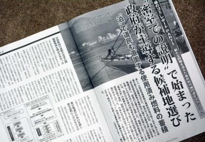 『北方ジャーナル』15年7月号記事