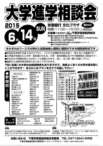 2015大学進学相談会チラシ_ページ_1