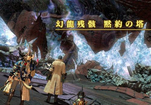 幻龍残骸 黙約の塔
