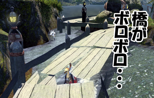 橋がボロボロ