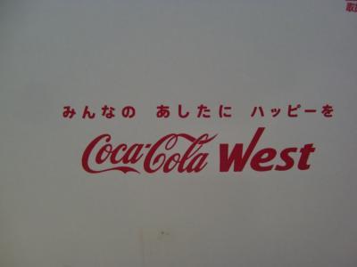 コカ・コーラ優待1