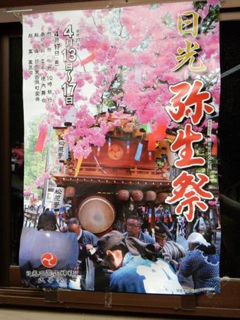 日光弥生祭りポスター