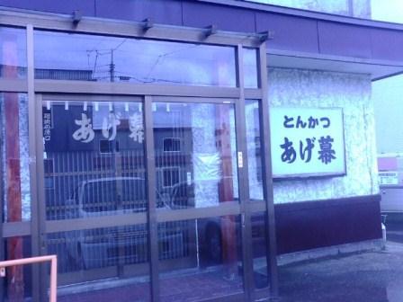 あげ幕061001