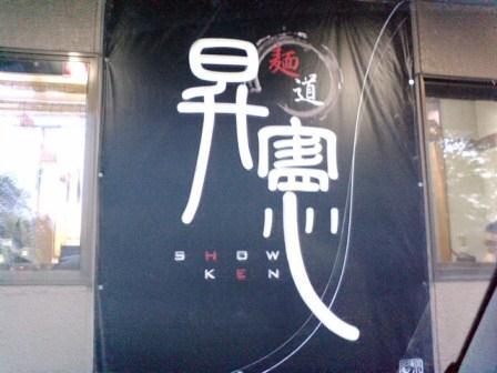 昇憲052702