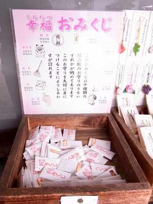 幸福おみくじ(白鳥神社)