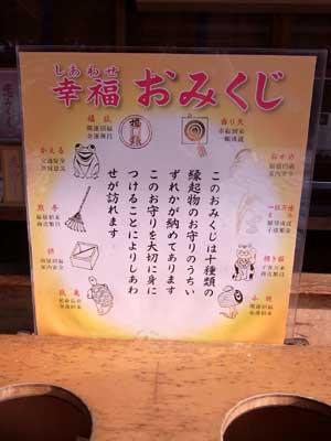 幸福おみくじ(北海道神宮)