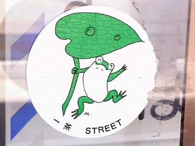一茶STREET