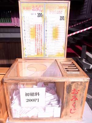 開運・招運お守入おみくじ(笠間稲荷神社)