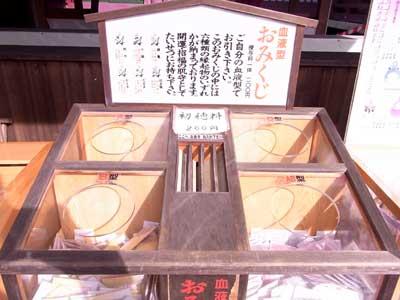 血液型おみくじ(笠間稲荷神社)