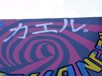 CHANGE!! NAKATSU