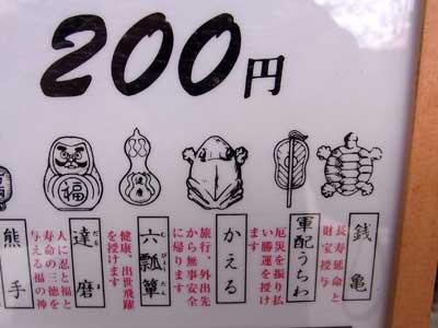 開運・招運お守入おみくじ(三光稲荷神社)