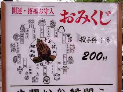 開運・招運お守入おみくじ(針綱神社)