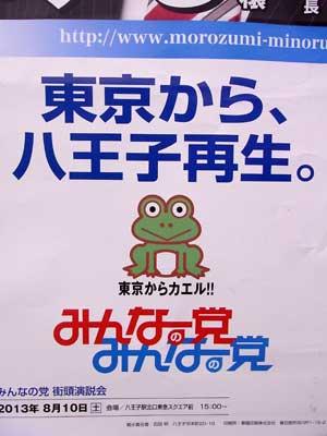 東京からカエル