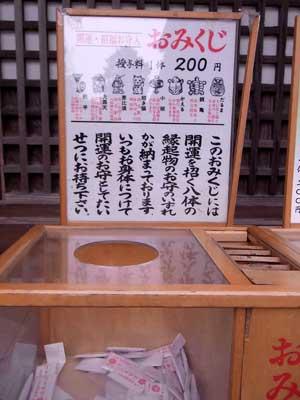 開運・招運お守入おみくじ(金峯山寺)