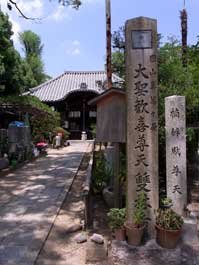 藤田石材店