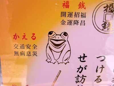 幸福おみくじ(鶴ヶ城稲荷神社)