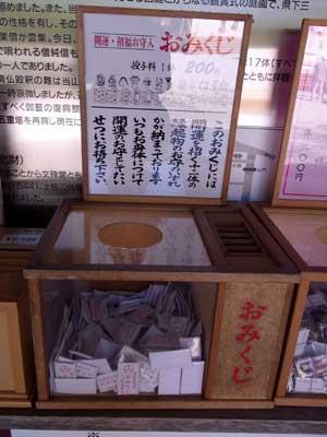 開運・招運お守入おみくじ(五台山竹林寺)