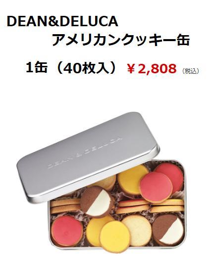 D&Dクッキー(ロハコ)