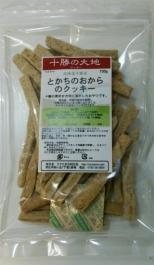 tokachino1.jpg