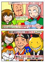 NHK「ファミリーヒストリー」石田純一の回から拝借。