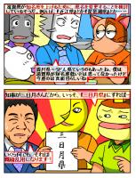 滋賀県、知名度向上に県名変更を検討……うどん県の時と違って、真剣です。