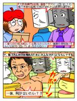 大阪都構想、住民投票、僅差で反対上回る