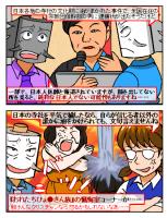 日本各地の寺社の文化財に油……なぜ、容疑者の顔が出ない。
