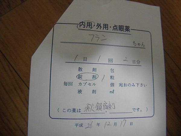 PC170136.JPG