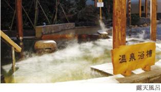 136290456284313213220_onsen_photo03.jpg