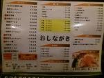 メニュー@麺屋柊助