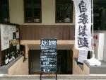 大杉製麺@西中島南方
