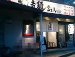 武者麺SEA@江坂