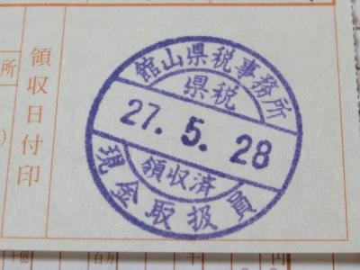 県税事務所