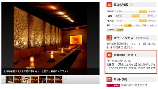 00610kazamonogatari_.jpg