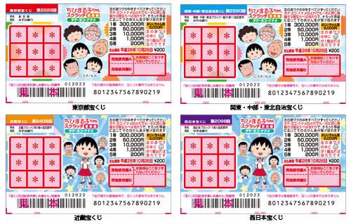 20131015_takarakuji.jpg