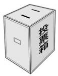 index投票箱